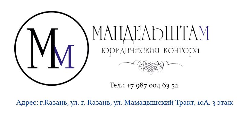 Помощь юриста в Казани