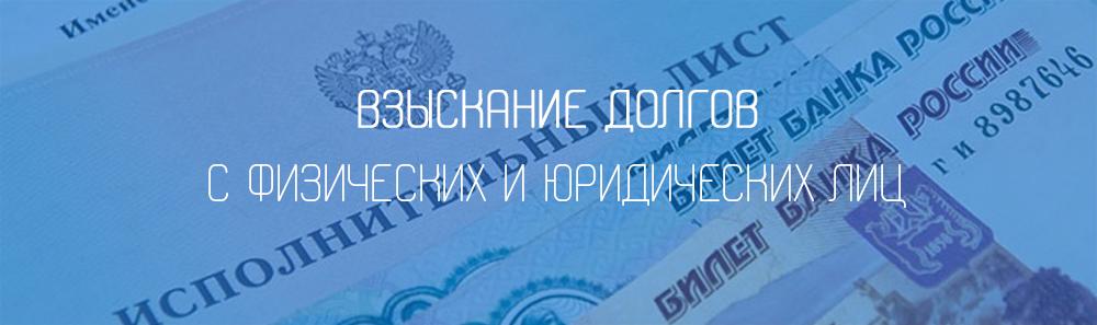 vzyskanie-dolgov
